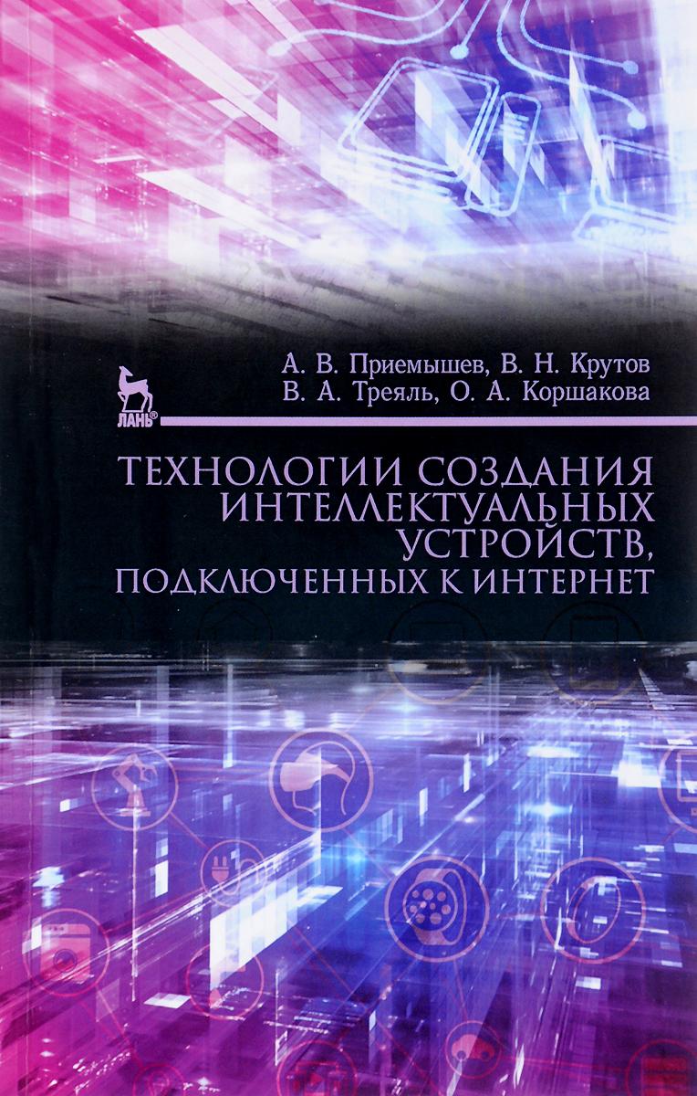 Технологии создания интеллектуальных устройств, подключенных к интернет. Учебное пособие
