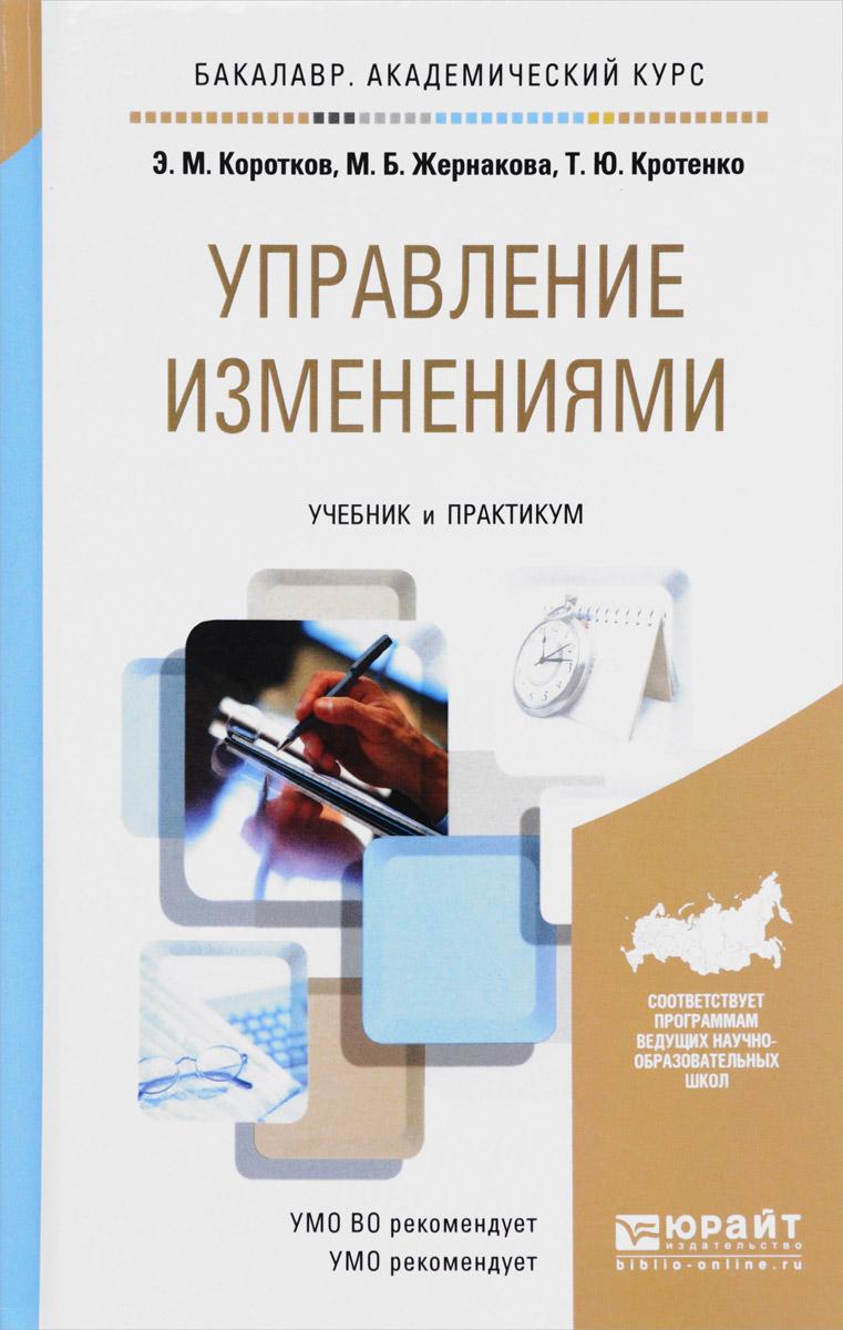 Управление изменениями. Учебник и практикум для академического бакалавриата