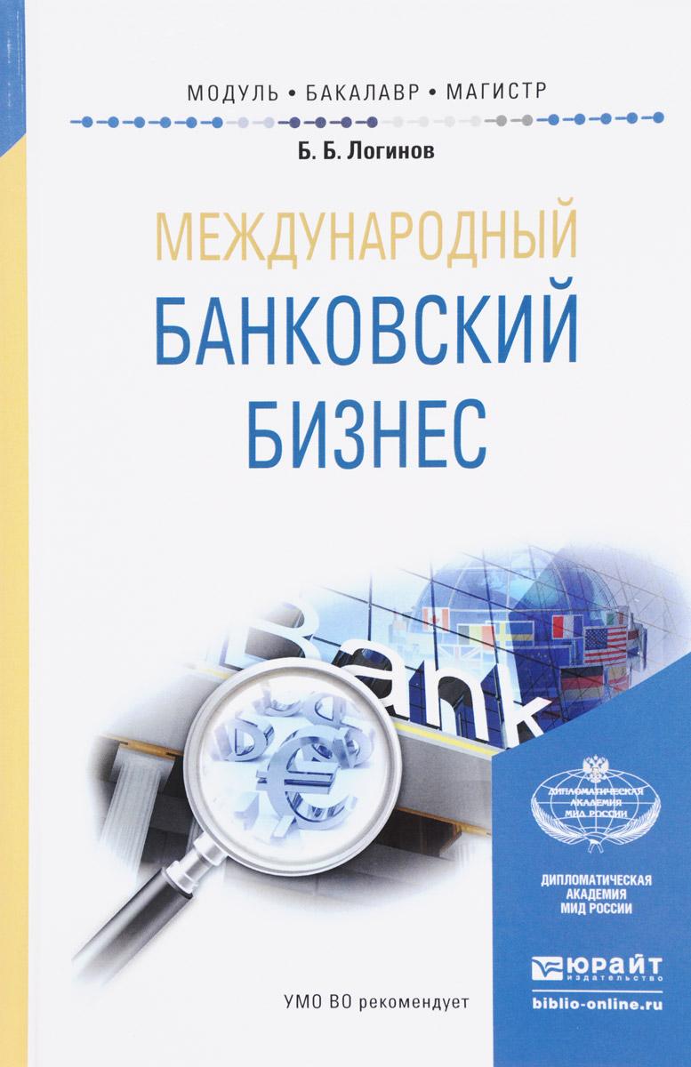 Международный банковский бизнес. Учебное пособие