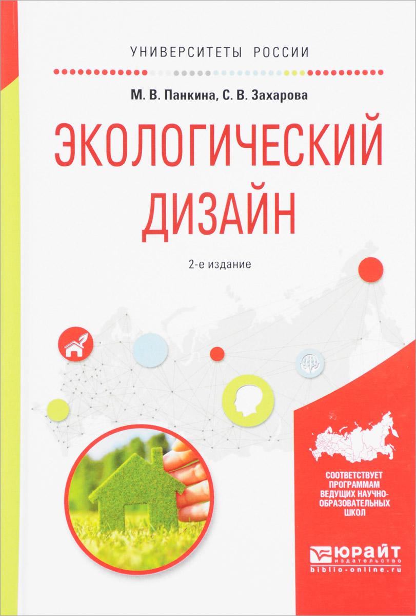 Экологический дизайн. Учебное пособие