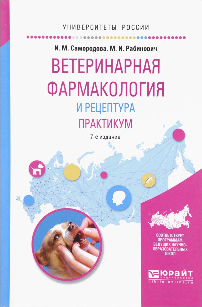 Ветеринарная фармакология и рецептура. Практикум. Учебное пособие