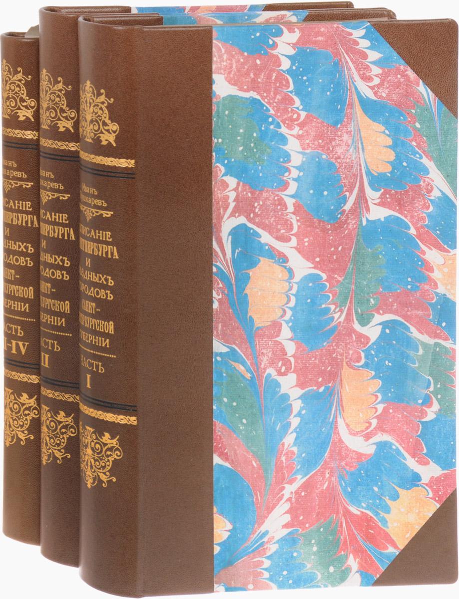 Описание Санкт-Петербурга и уездных городов Санкт-Петербургской губернии (комплект из 3 книг) Типография Николая Греча 1839