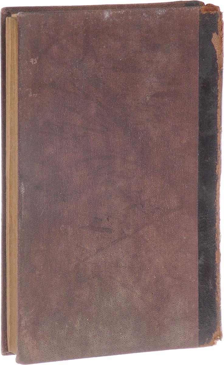 Невиим Уксувим, т.е. Священное Писание с комментарием Раввина М. Л. Малбима. Том VI0120710Вильна, 1891 год. Типография Вдовы и братьев Ромм.Владельческий переплет.Сохранность хорошая.Невиим - второй раздел иудейского Священного Писания - Танаха.Невиим состоит из восьми книг. Этот раздел включает в себя книги, которые, в целом, охватывают хронологическую эру от входа израильтян в Землю Обетованную до вавилонского пленения Иудеи (период пророчества). Однако они исключают хроники, которые охватывают тот же период.Невиим обычно делятся на Ранних Пророков, которые, как правило, носят исторический характер, и Поздних Пророков, которые содержат более проповеднические пророчества.В представленное издание вошел шестой том Невиим Уксувим - Священного писания с комментарием раввина М. Л. Малбима.Не подлежит вывозу за пределы Российской Федерации.