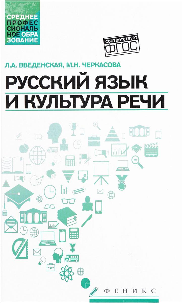 Л. А. Введенская, М. Н. Черкасова Русский язык и культура речи. Учебное пособие
