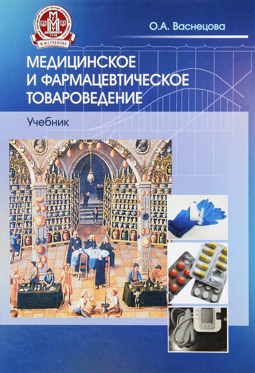 Медицинское и фармацевтическое товароведение. Учебник + CD