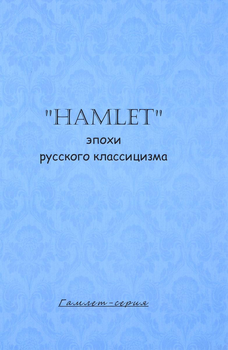 """Hamlet"" эпохи русского классицизма"