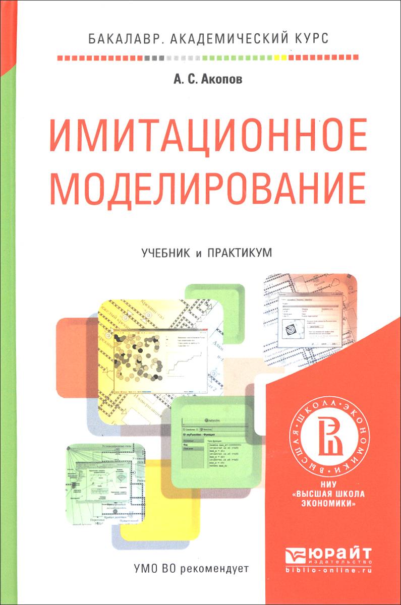 А. С. Акопов. Имитационное моделирование. Учебник и практикум