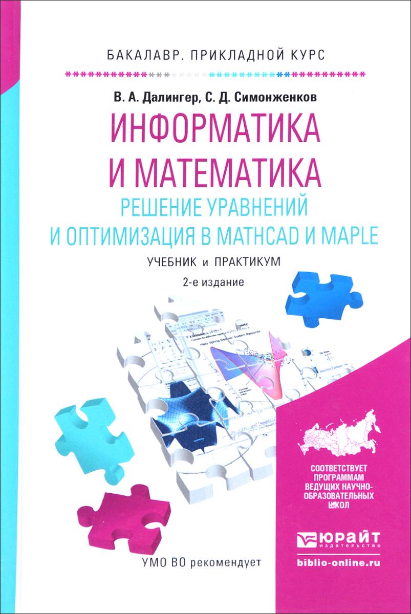 Информатика и математика. Решение уравнений и оптимизация в Mathcad и Maple. Учебник и практикум