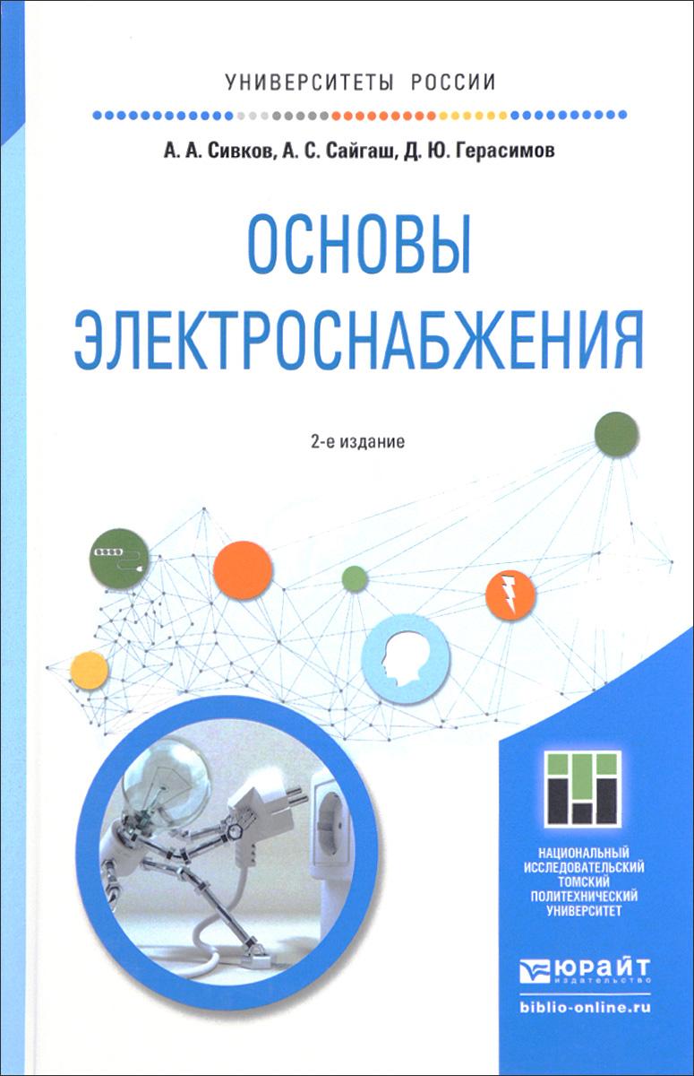 Основы электроснабжения. Учебное пособие