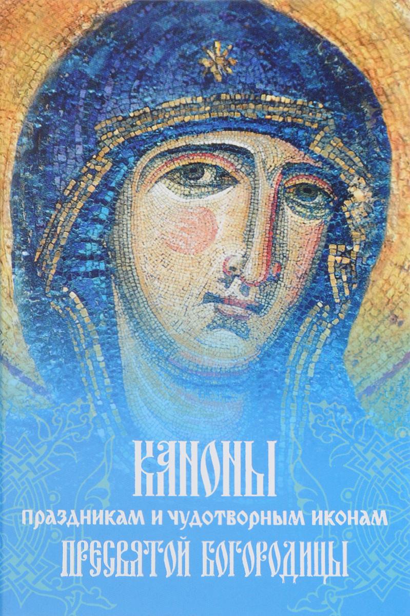 978-5-7429-0478-6 Каноны Праздникам и Чудотворным иконам Пресвятой Богородицы искатель 978 5 9905833 3 7