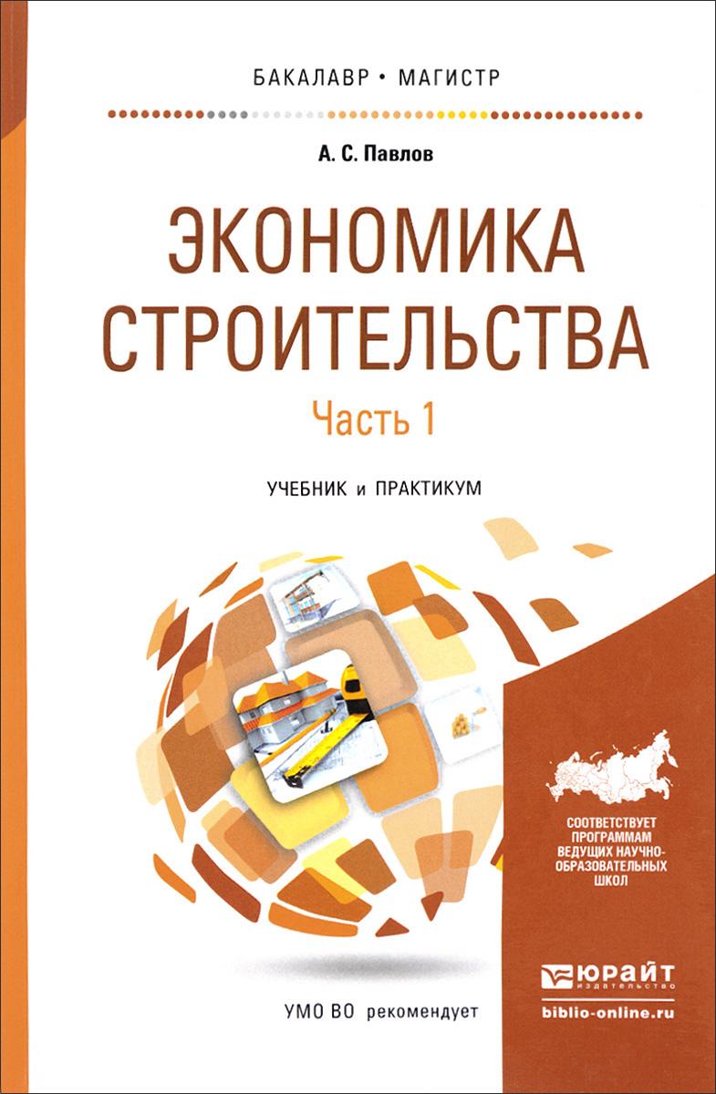 Экономика строительства. В 2 частях. Часть 1. Учебник и практикум