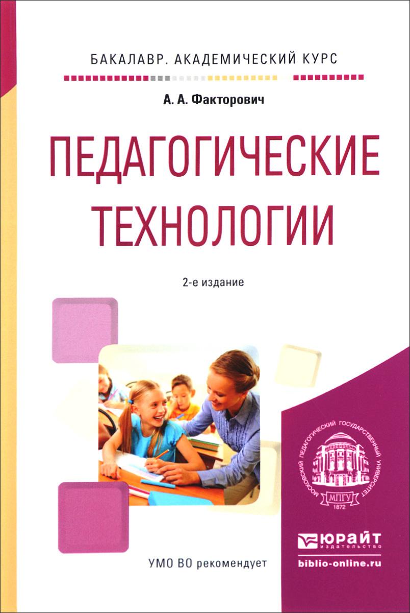 Педагогические технологии. Учебное пособие для академического бакалавриата