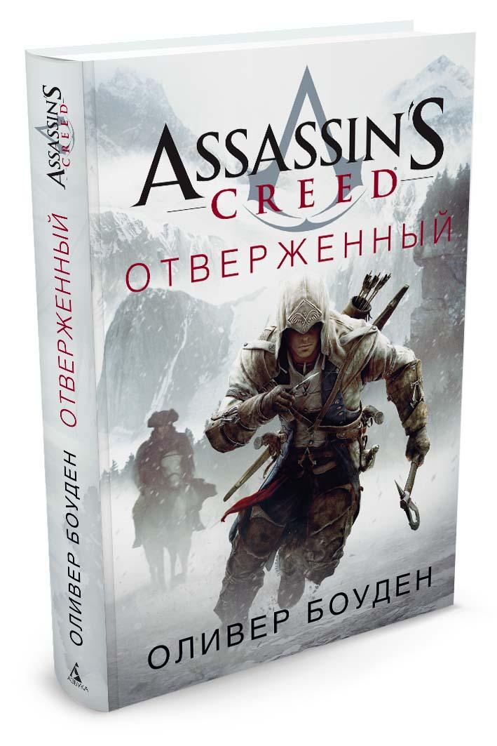 Боуден О.. Assassin's Creed. Отверженный