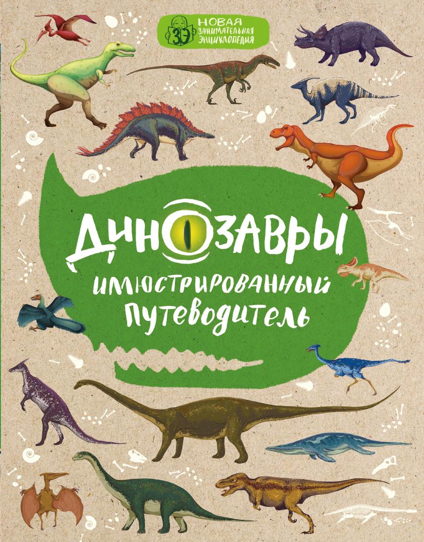 Динозавры. Иллюстрированный путеводитель