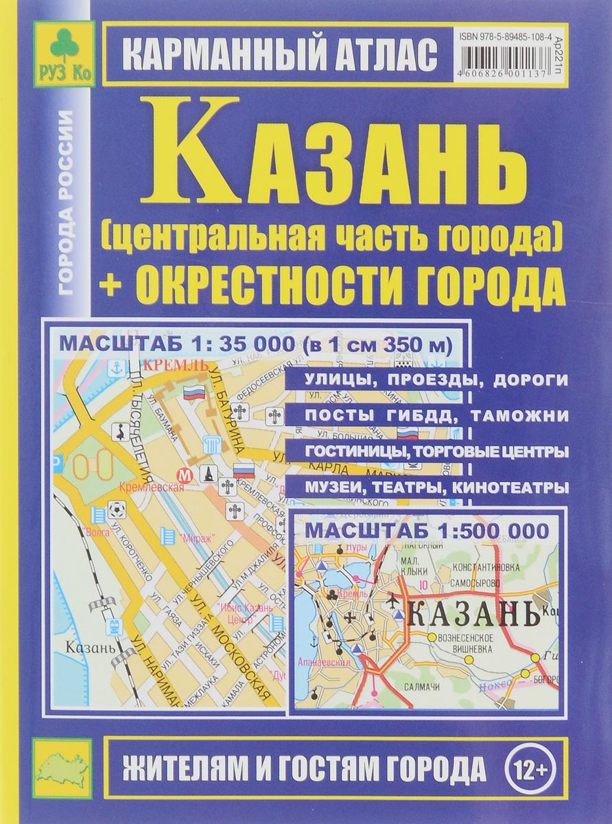 Казань + окрестности. Карманный атлас
