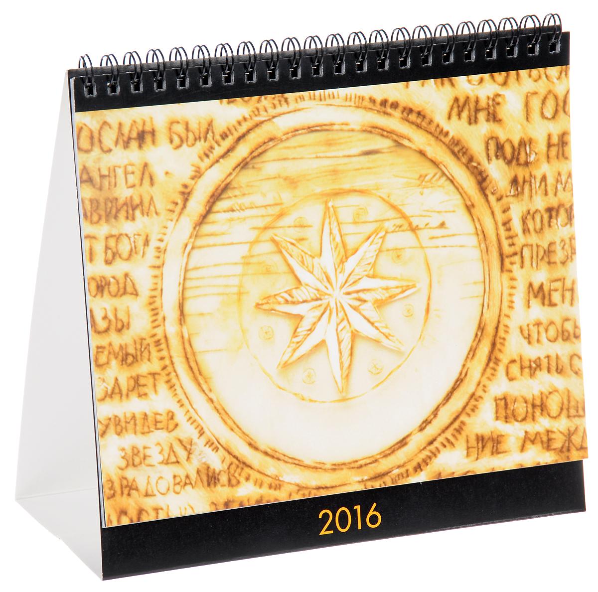 Колендарь настольный 2016 (на спирали). Рождество календарь настольный 2017 на спирали москва moscow