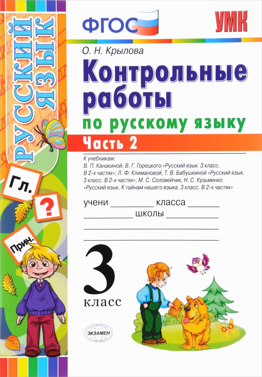 Русский язык. 3 класс. Контрольные работы по русскому языку. В 2 частях. Часть 2