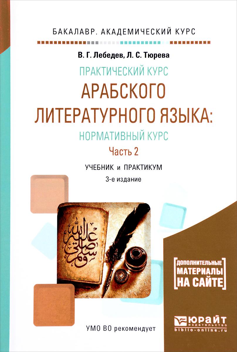 Практический курс арабского литературного языка. Нормативный курс. Учебник и практикум. В 2 частях. Часть 2