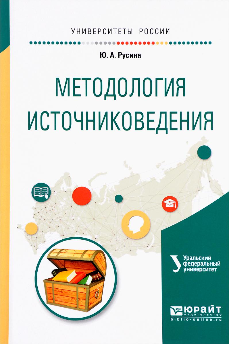 Методология источниковедения. Учебное пособие