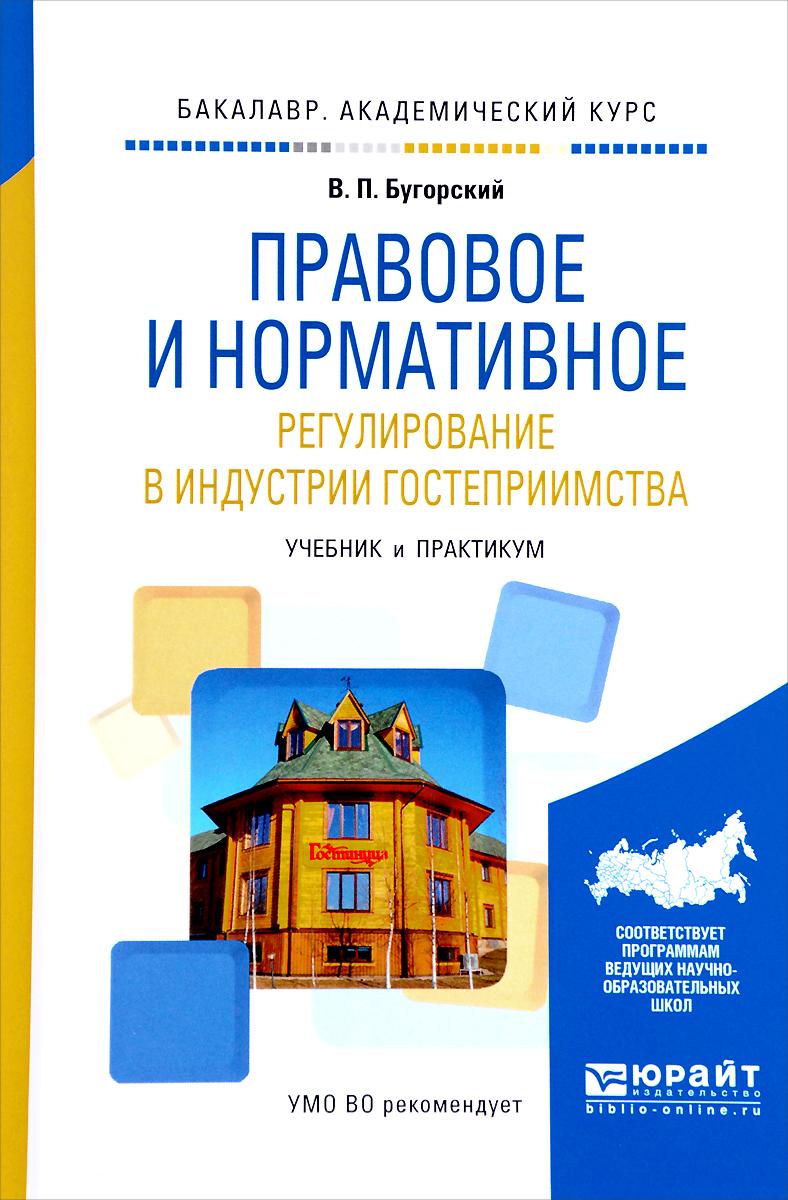 Правовое и нормативное регулирование в индустрии гостеприимства. Учебник и практикум