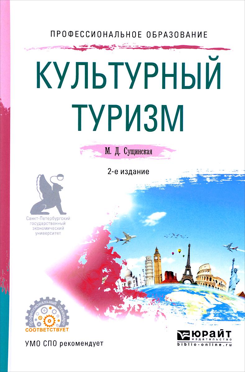 Культурный туризм. Учебное пособие