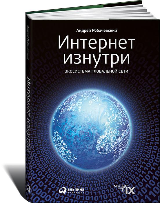 Андрей Робачевский. Интернет изнутри. Экосистема глобальной сети