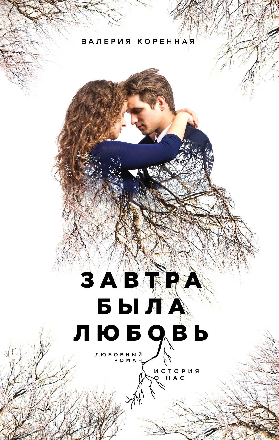 Коренная Валерия Завтра была любовь радзинский э с а существует ли любовь спрашивают пожарники