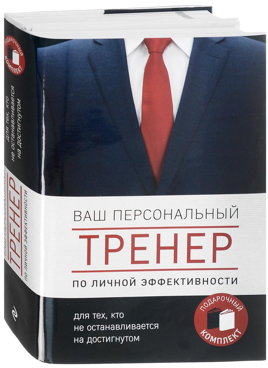Ваш персональный тренер (комплект из 2 книг)