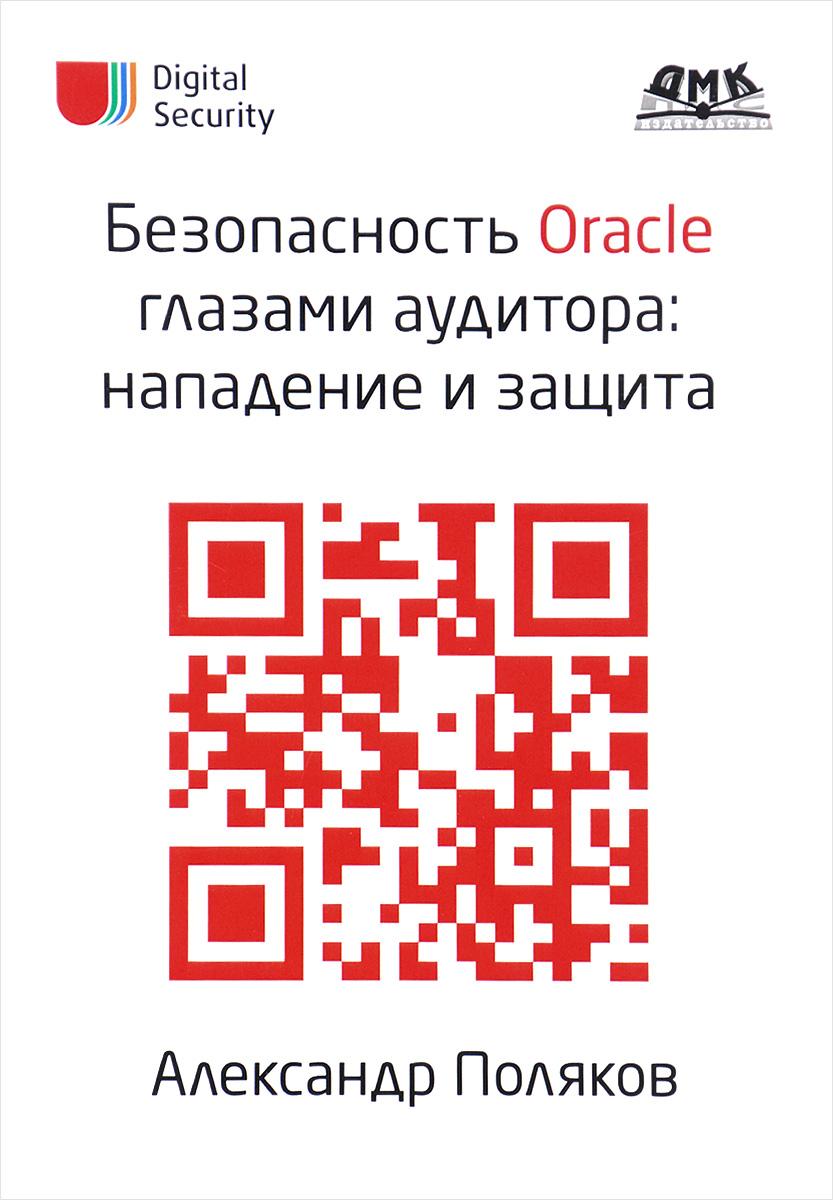 Александр Поляков. Безопасность Oracle глазами аудитора. Нападение и защита