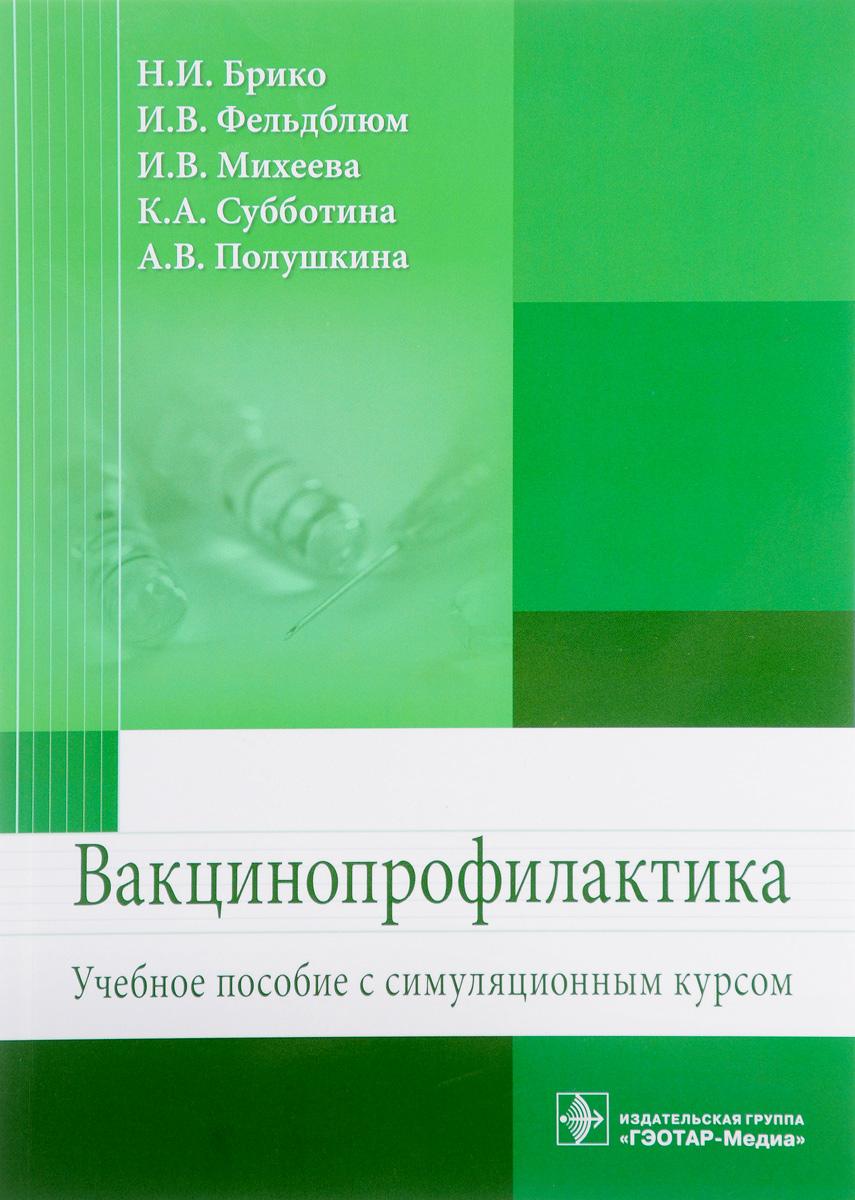 Вакцинопрофилактика. Учебное пособие с симуляционным курсом