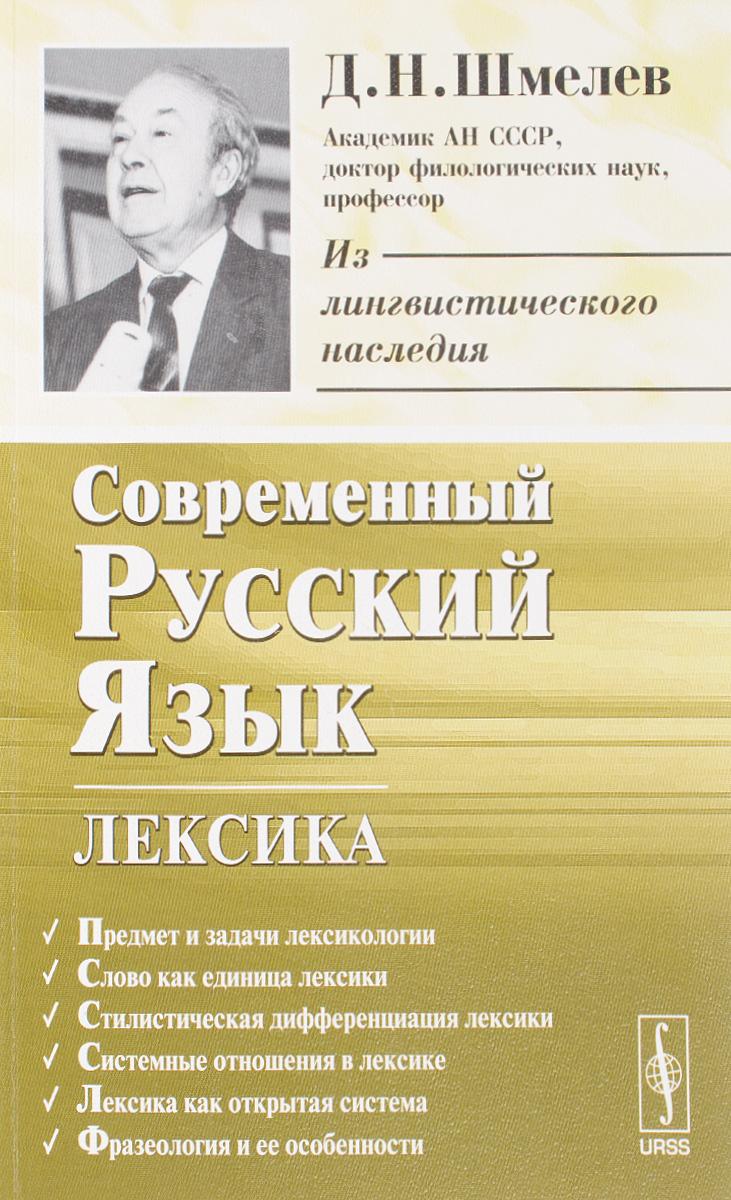 Д. Н. Шмелев Современный русский язык. Лексика. Учебное пособие