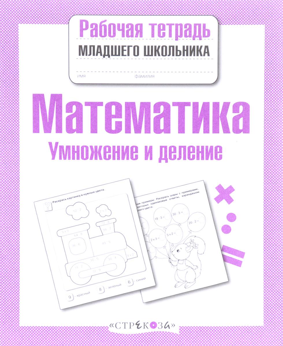 цены  Е. Никитина Математика. Умножение и деление