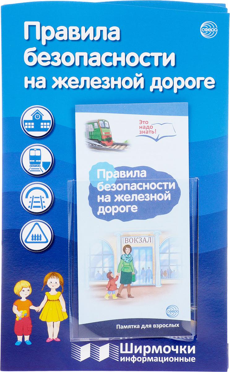 Правила безопасности на железной дороге. Ширмочки информационные (+ буклет)