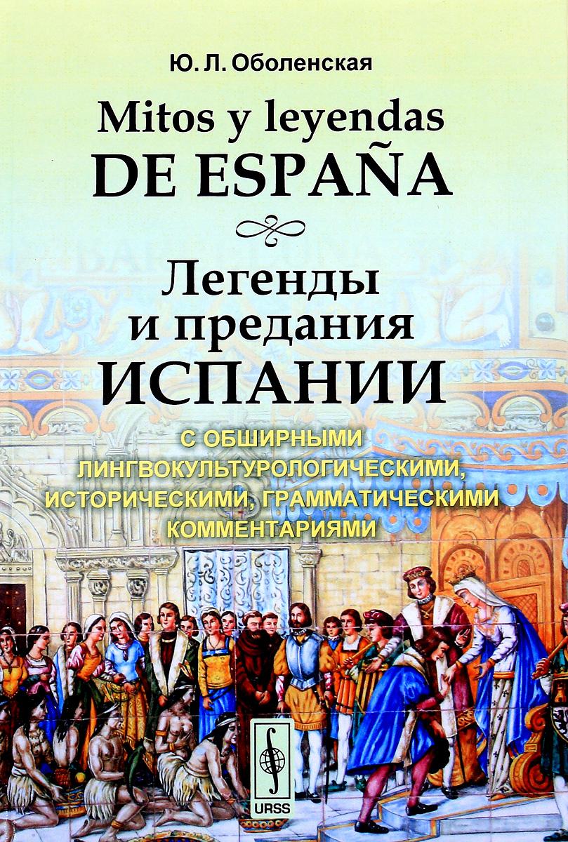 Mitos y leyendas de Espana / Легенды и предания Испании. С обширными лингвокультурологическими, историческими, грамматическими комментариями. Учебное пособие
