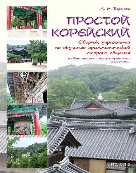 Простой корейский. Сборник упражнений по обучению грамматической стороне общения. Учебно-методическое пособие