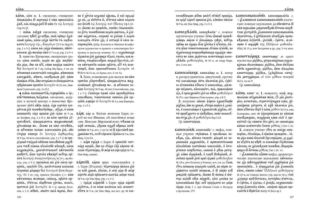 А. Г. Кравецкий. Большой словарь церковно-славянского языка нового времени. Том 1. А-Б