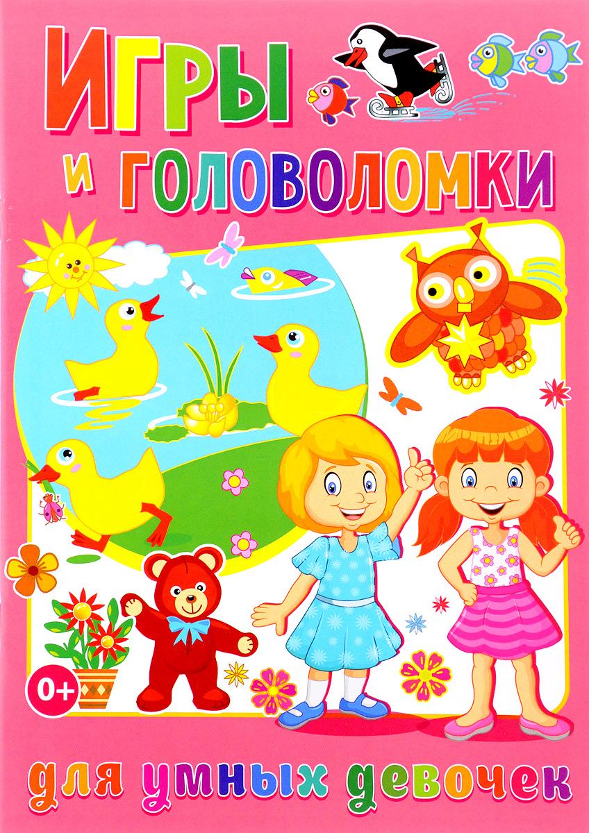 Игры и головоломки для умных девочек
