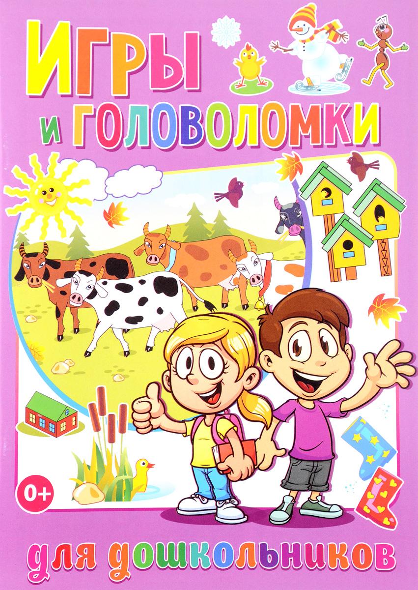Игры и головоломки для дошкольников
