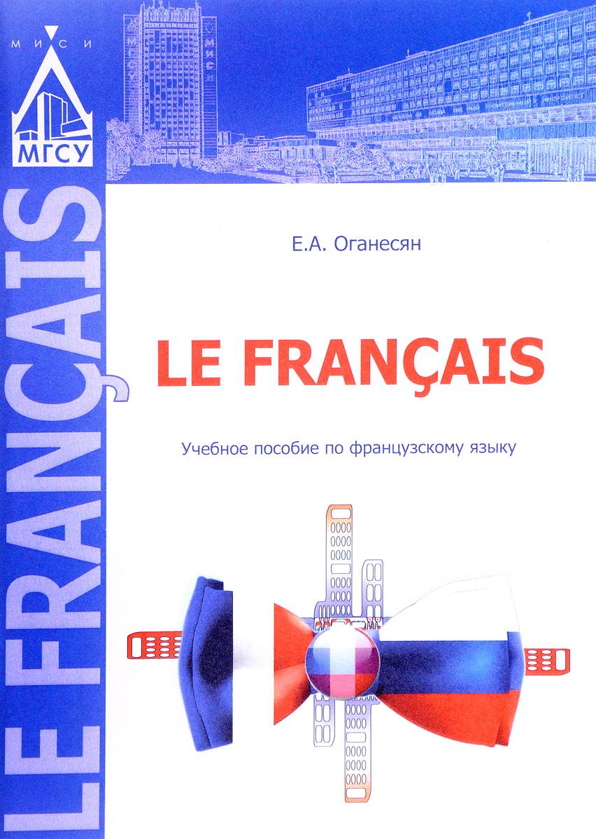 Le francis. Учебное пособие по французскому языку