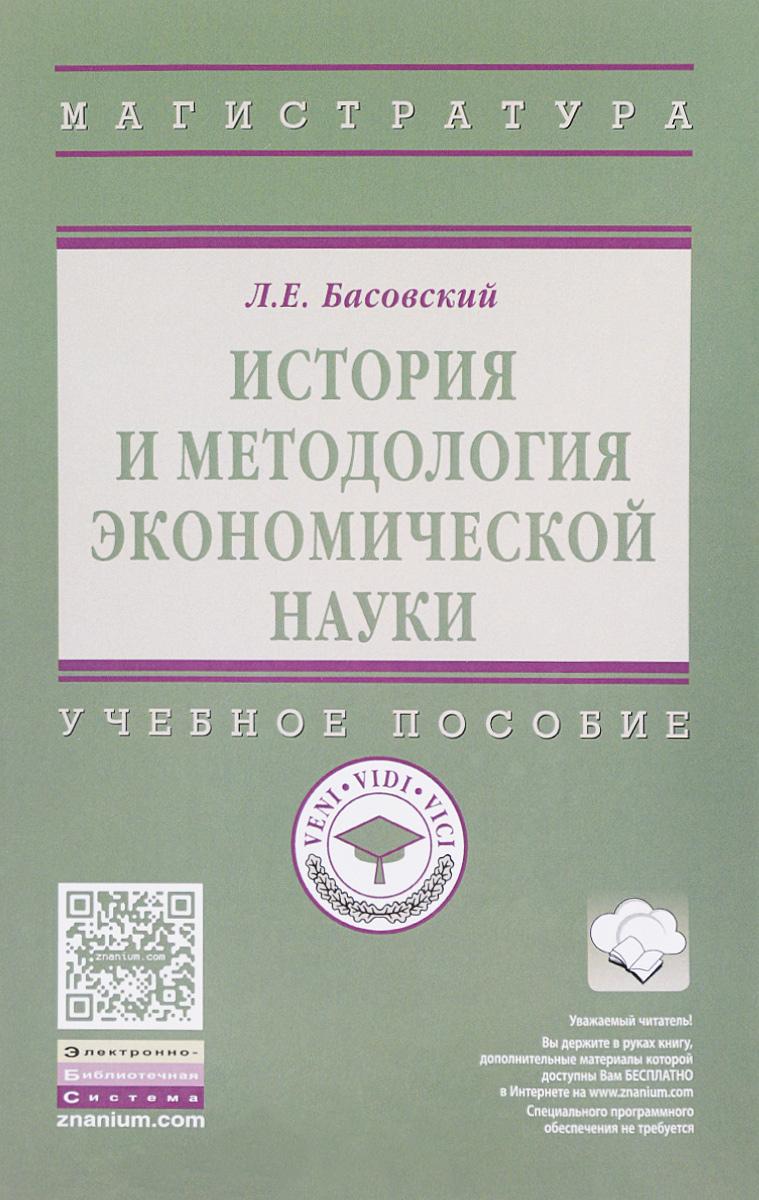 Л. Е. Басовский. История и методология экономической науки. Учебное пособие