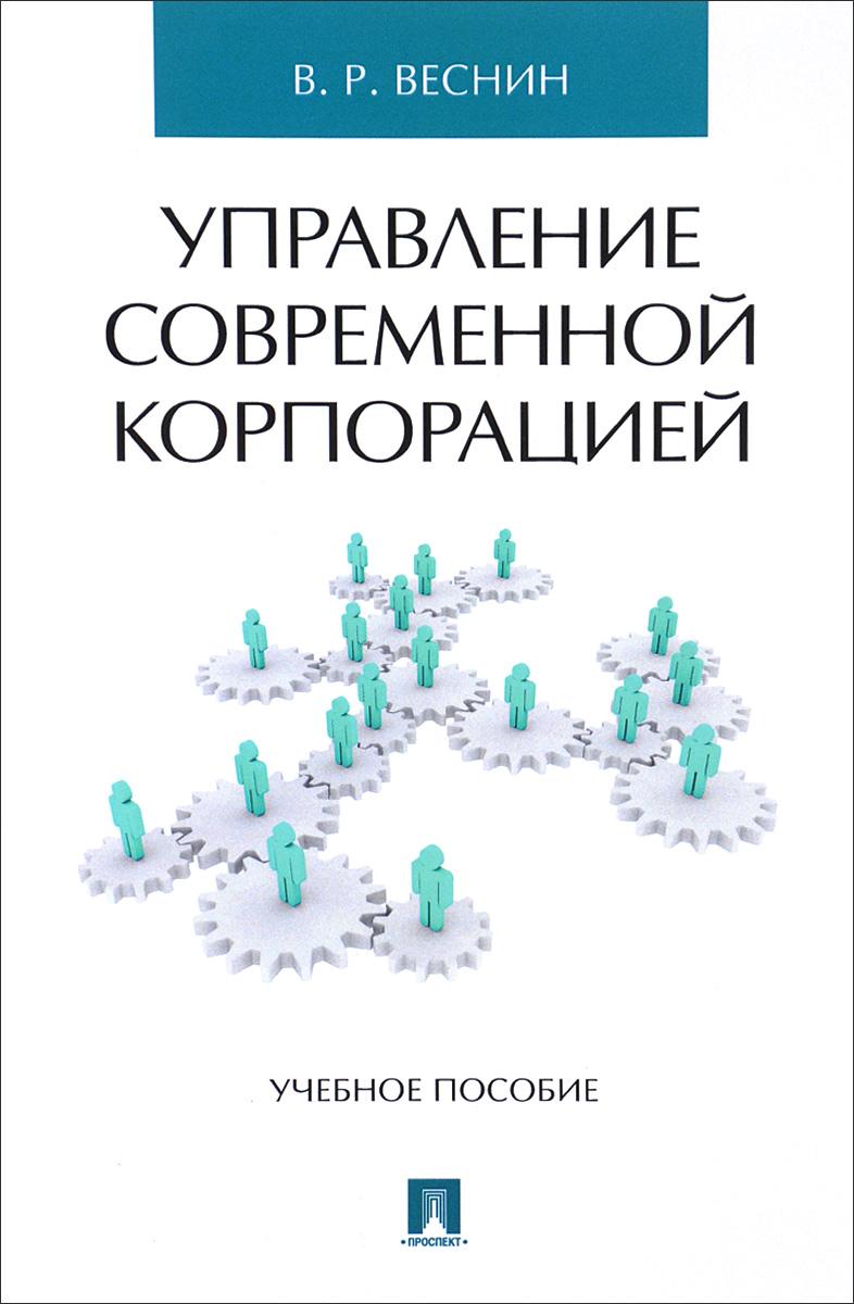 В. Р. Веснин Управление современной корпорацией. Учебное пособие