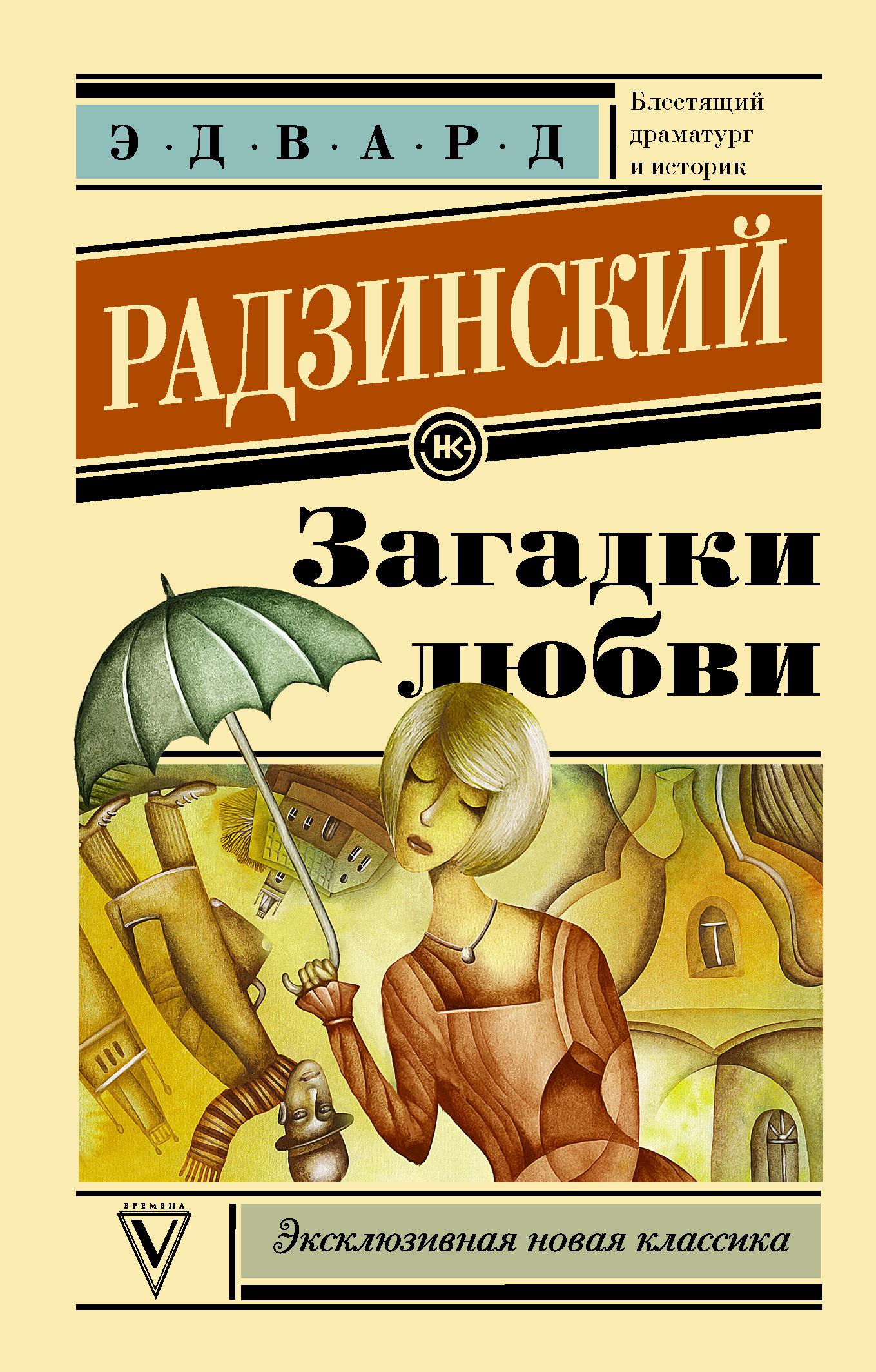 Радзинский Эдвард Станиславович Загадки любви радзинский э с а существует ли любовь спрашивают пожарники