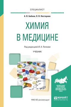 Химия в медицине. Учебник