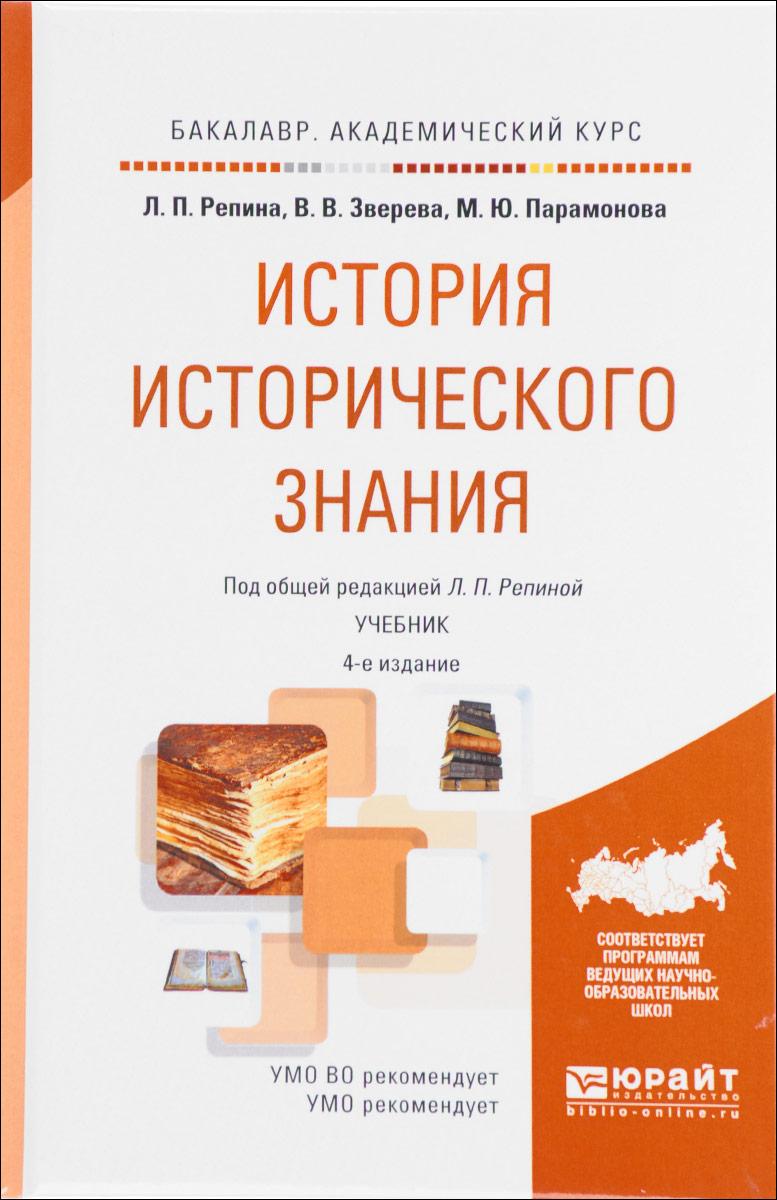 История исторического знания. Учебник