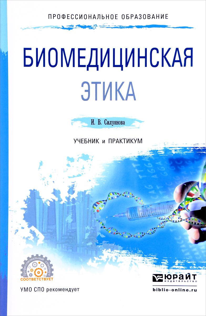 Биомедицинская этика. Учебник и практикум