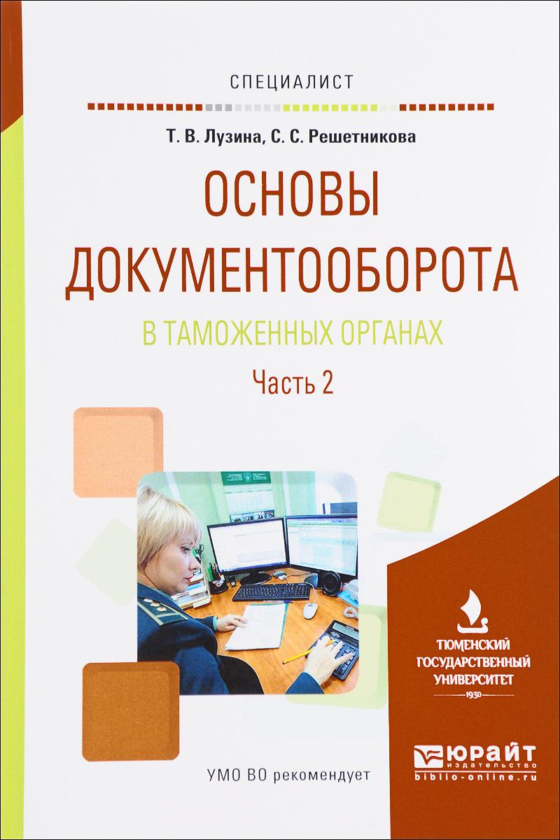 Основы документооборота в таможенных органах. Учебное пособие. В 2 частях. Часть 2