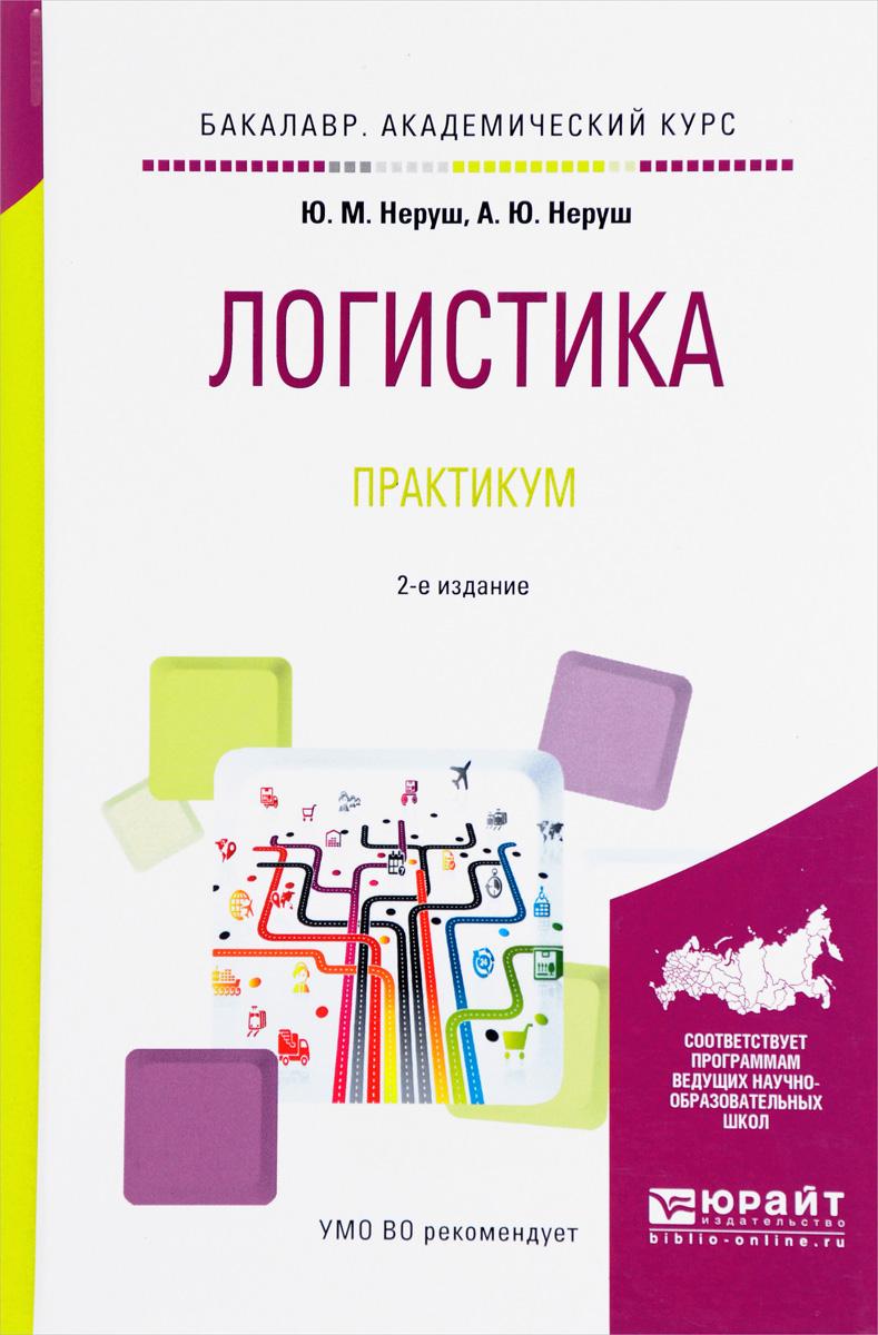 Ю. М. Неруш, А. Ю. Неруш Логистика. Практикум. Учебное пособие