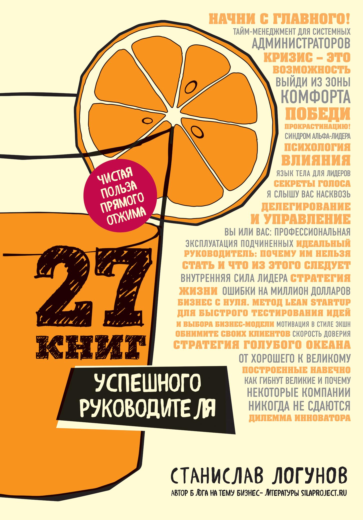 Станислав Логунов. 27 книг успешного руководителя