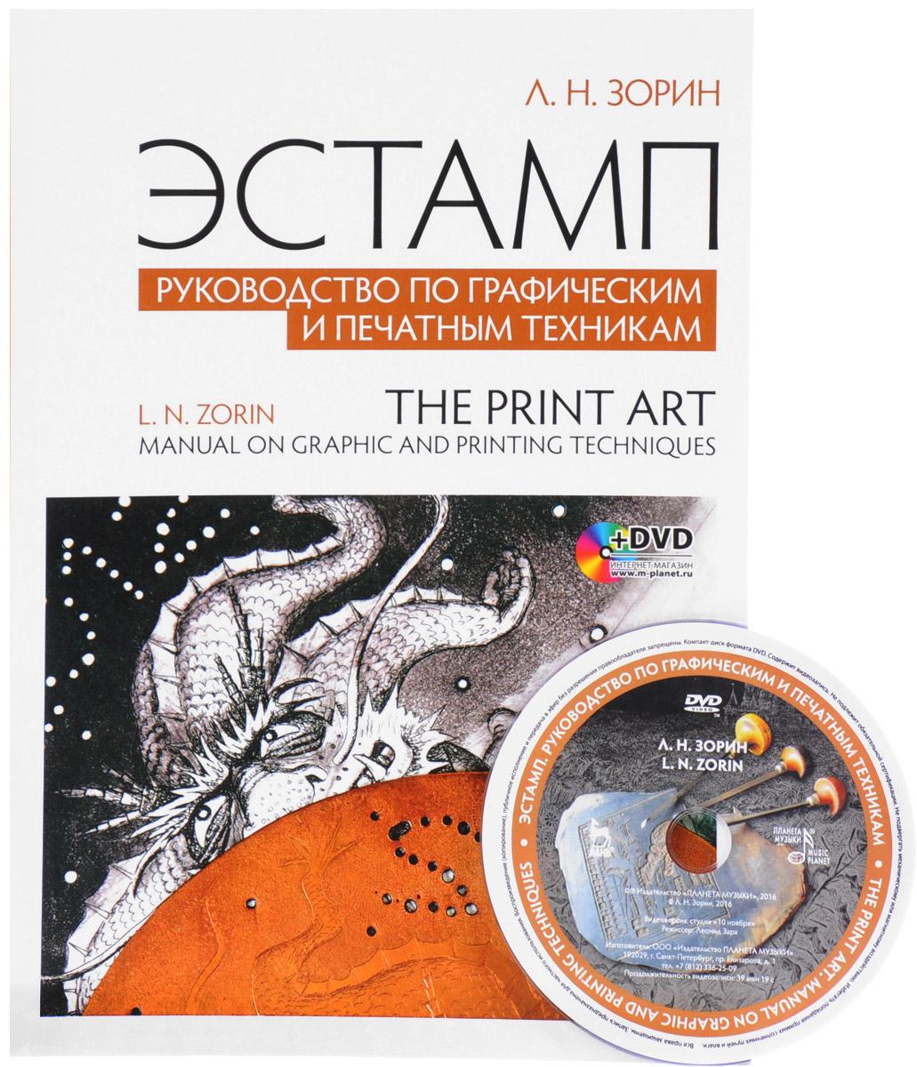 Эстамп. Руководство по графическим и печатным техникам. Учебное пособие / The Print Art: Manual on Graphic and Printing Techniques: Textbook (+DVD)