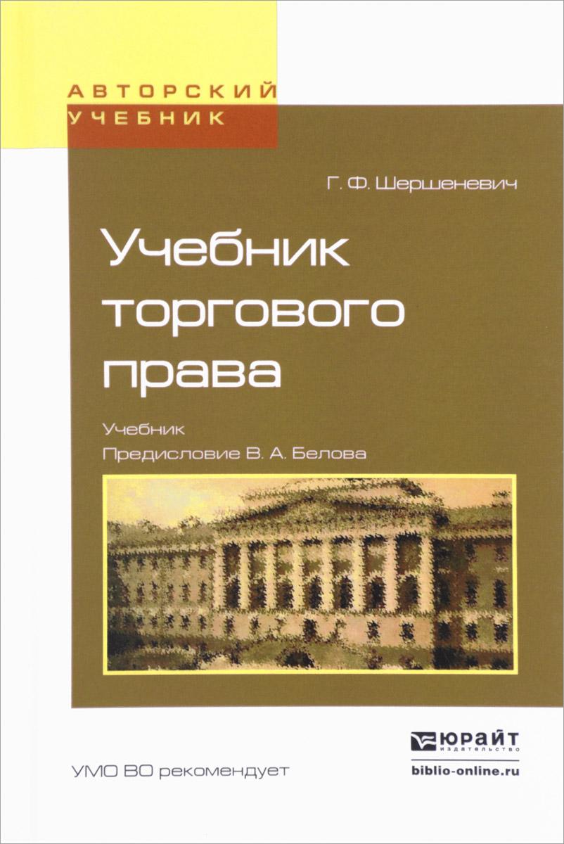 Г. Ф. Шершеневич Учебник торгового права т а батрова современные тенденции развития торгового права